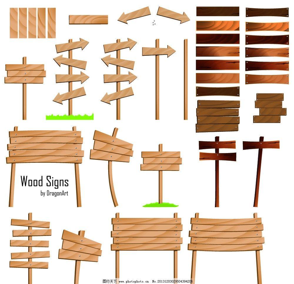 指引牌素材 木材花纹 木质指引牌 导向牌 各种木牌 箭头指向 矢量图