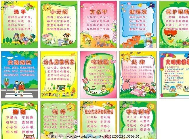 幼儿园儿歌 洗手 小牙刷 剪指甲 勤理发 保护眼睛 交通规则 幼儿园像