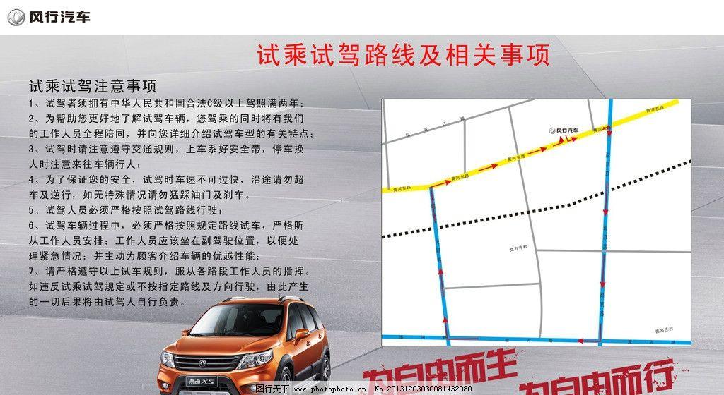 汽车试乘试驾路线图 汽车 4s店 试乘试驾 海报 宣传 海报设计 广告