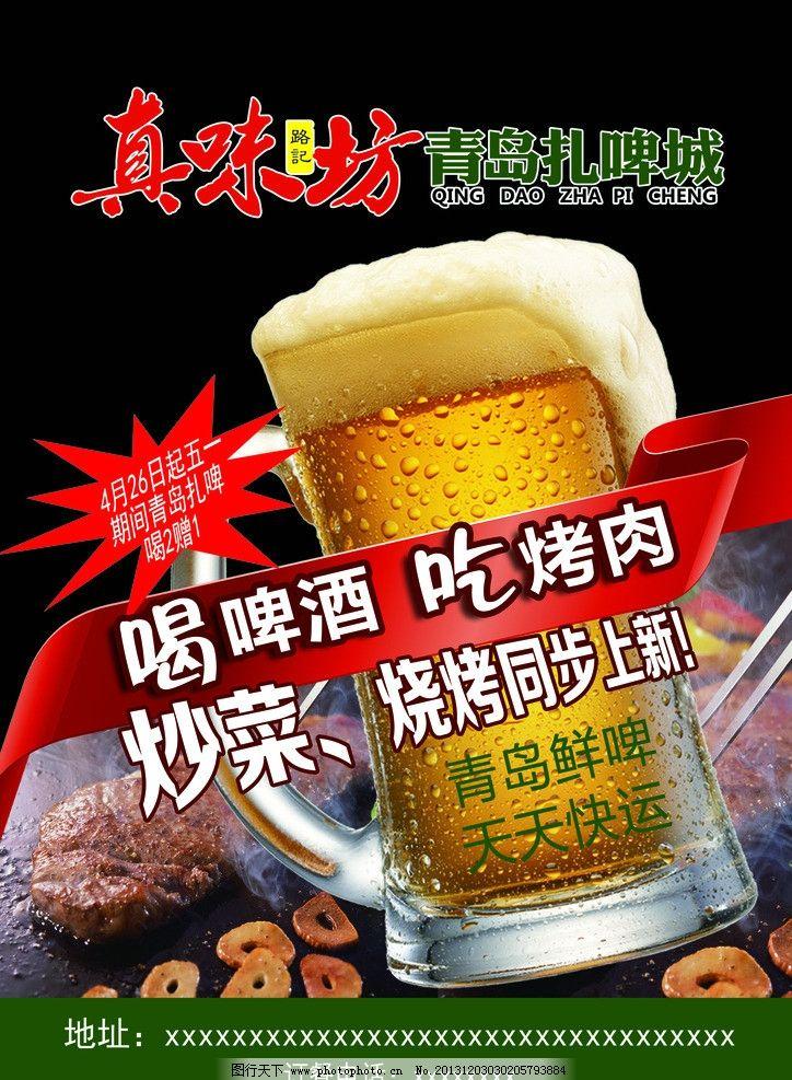 真味坊扎啤正 真味坊 扎啤 烧烤 啤酒 青岛啤酒 dm宣传单 广告设计