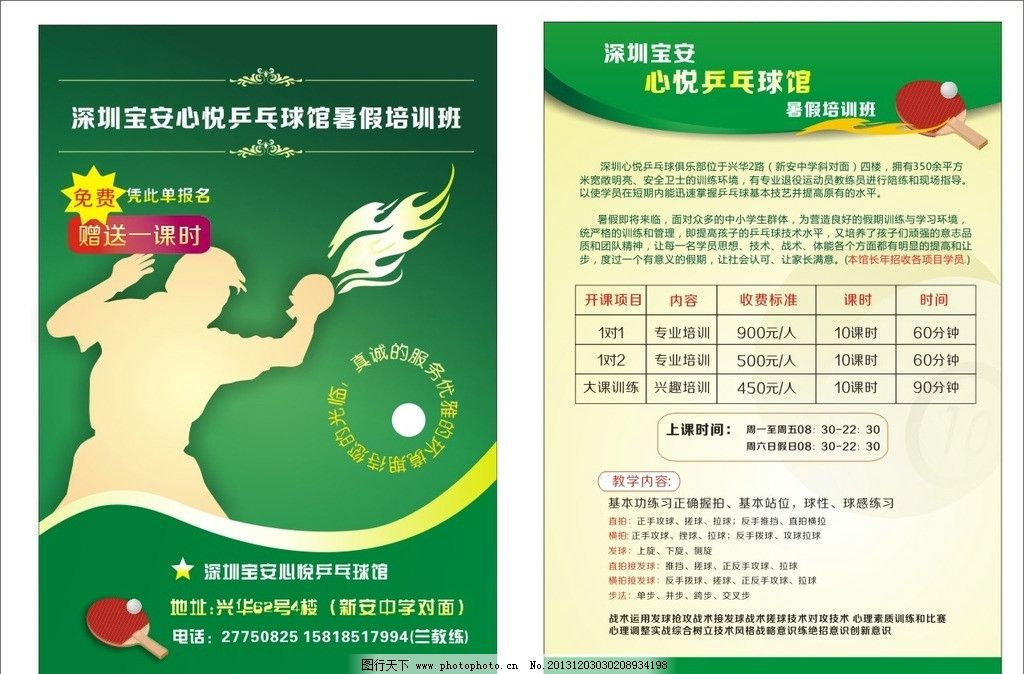 乒乓球培训宣传单图片_展板模板_广告设计_图行天下