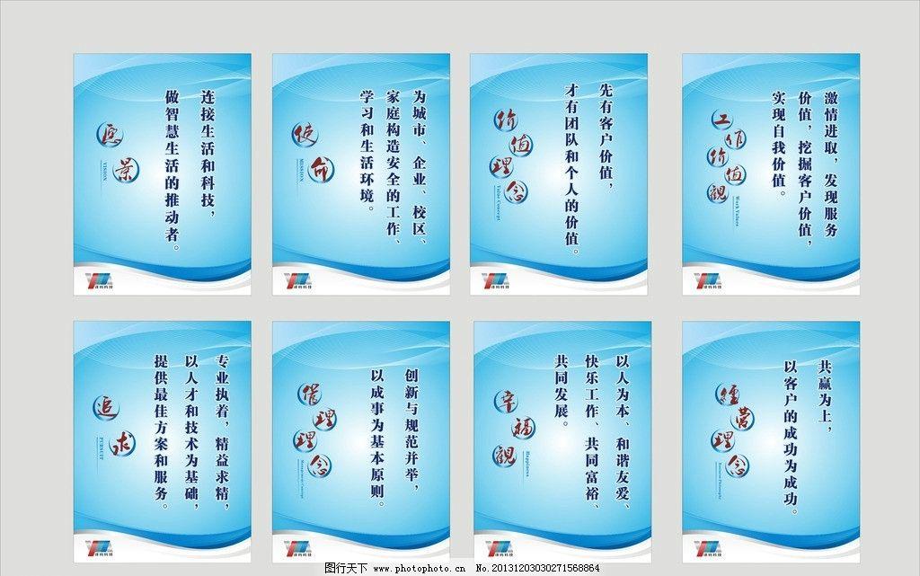 公司文化展板 文化展板 企业标语 文化标语 科技公司 经营理念 蓝色