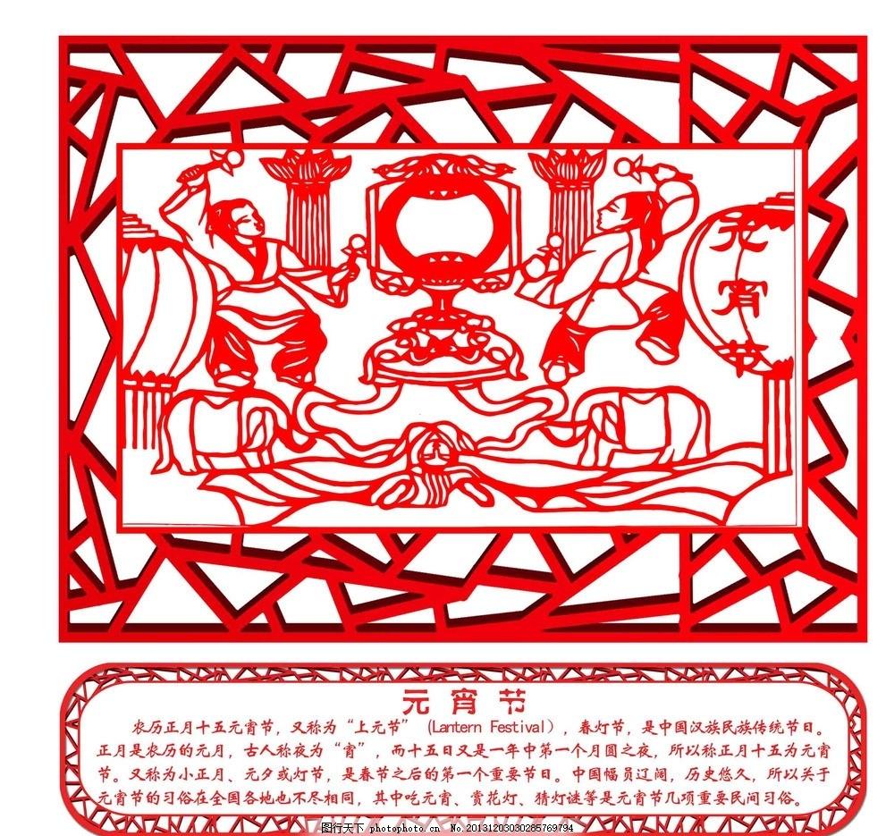 元宵节剪纸 中国风 异形 古典 古代 古人 元宵节 边框 花纹 雕刻 雕花