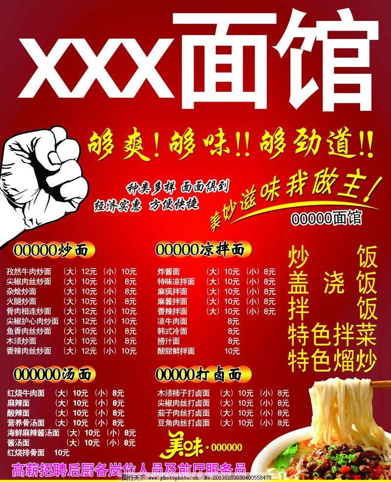 面馆 馏炒 拌饭 快餐 盖浇饭 广告设计模板 源文件