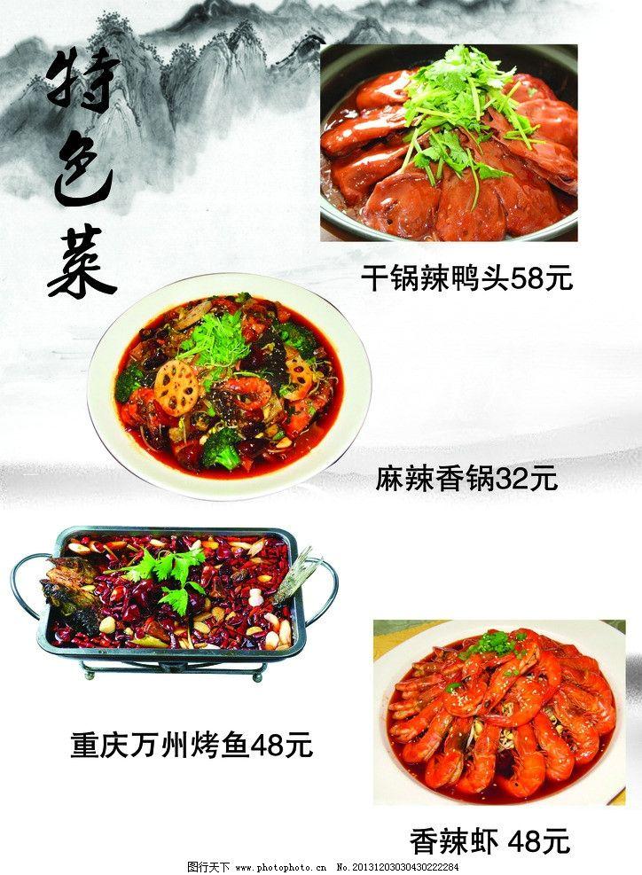 什么简单易学的特色菜 带菜谱 请推荐