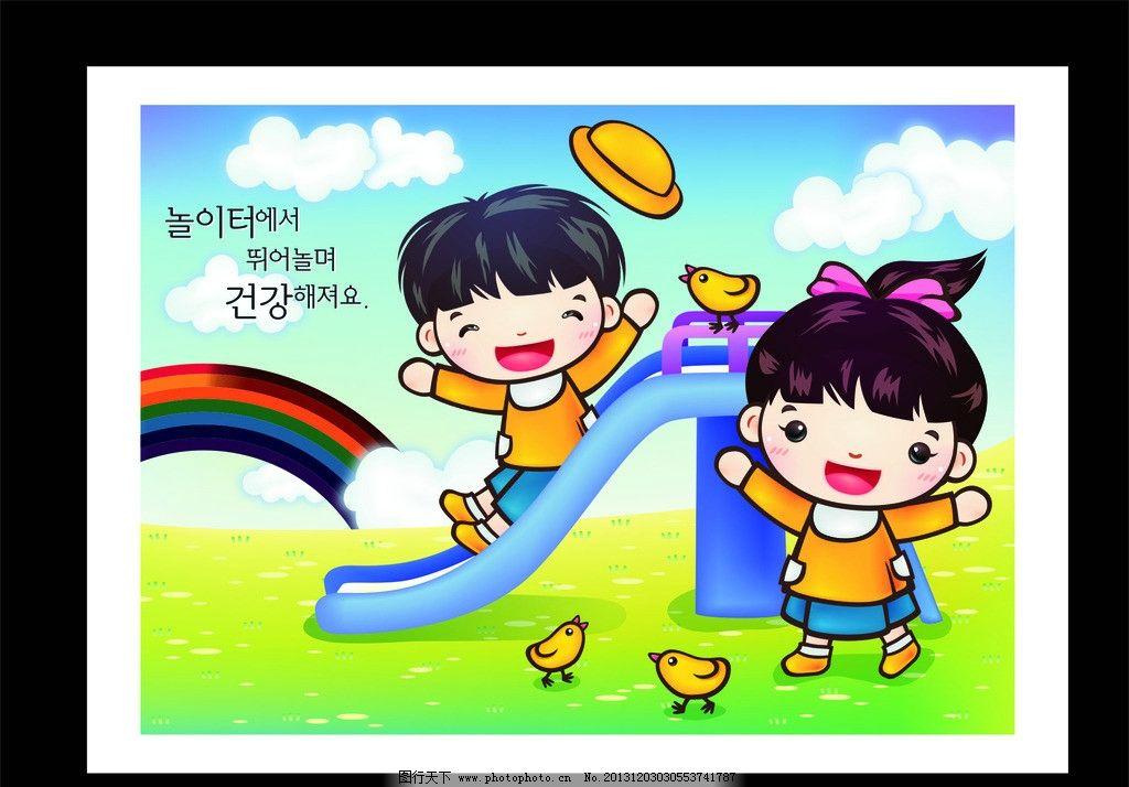 小朋友溜滑梯 溜滑梯 可爱小孩 学生玩游戏 卡通 彩虹 小孩玩耍 卡通