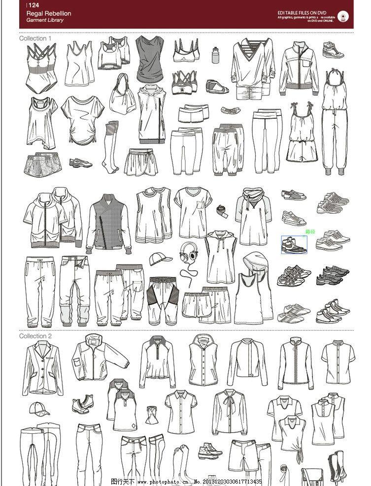 服装模版 男装模版 女装模版 鞋子模版 包模版 手绘服装 服装设计