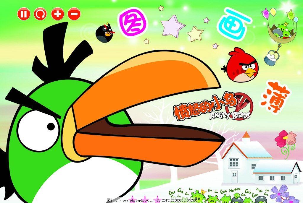 图画本 素材 背景 小鸟 愤怒 猪      本本 蓝色 绿色 房屋 卡通 可爱