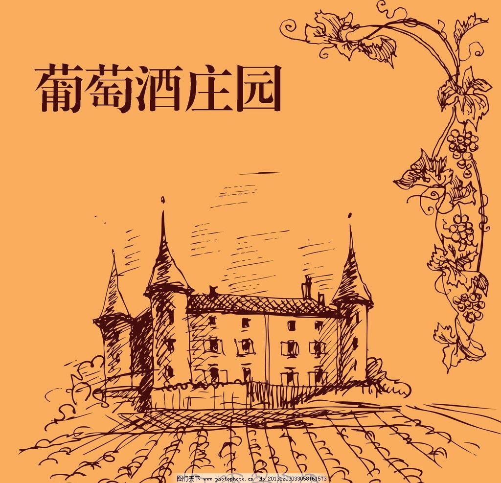 复古葡萄酒酒庄手绘图图片