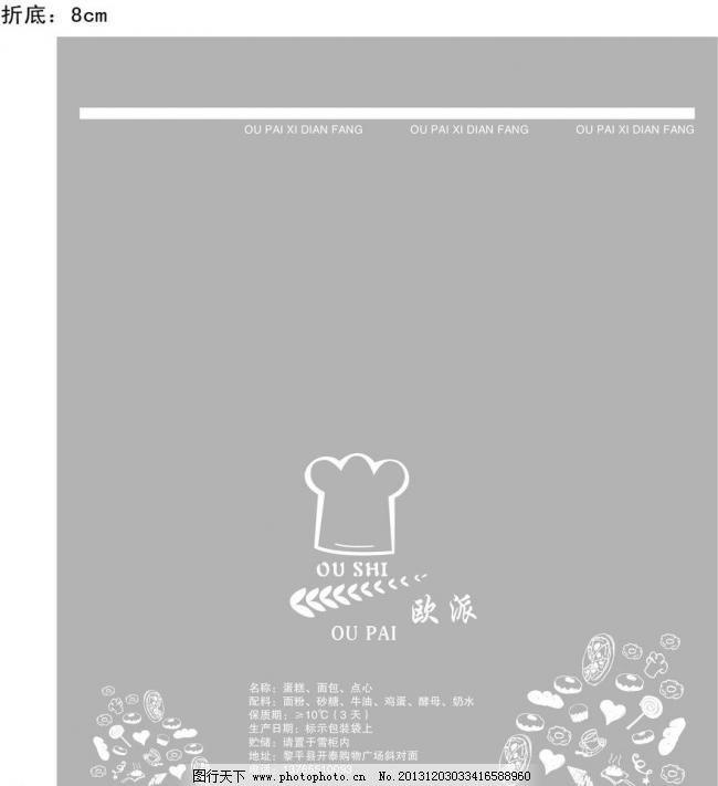 欧派图片免费下载 ai 包装设计 广告设计 面包包装袋 欧派 欧派模板