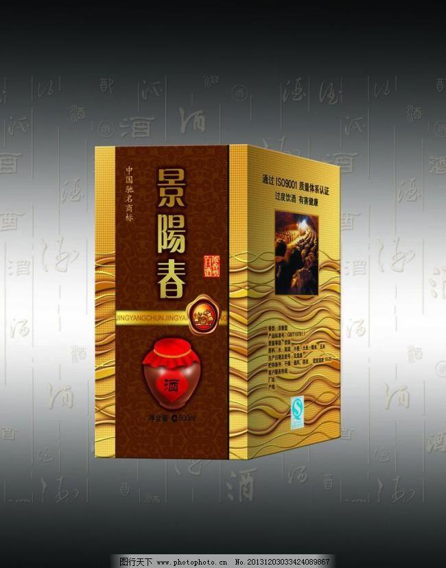 psd psd文件 包装设计 底纹 分层文件 广告设计模板 酒包装 酒盒 酒坛