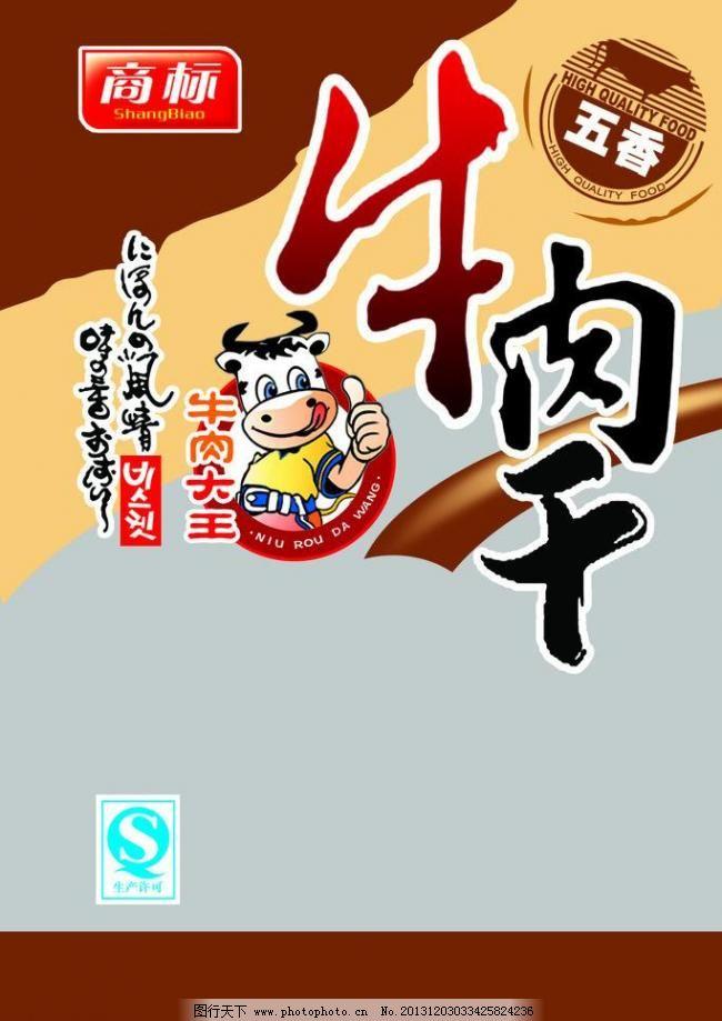 牛肉干 广告设计模板 日文 英文 源文件 牛肉干素材下载 牛肉干模板下载