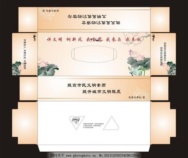 抽纸盒 方案 包装设计 广告设计 荷花 梅花 方案矢量素材 方案模板
