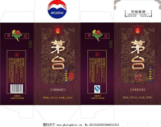 茅台酒包装 白酒 古典底纹 广告设计 酒盒设计 茅台酒标志 玫瑰花