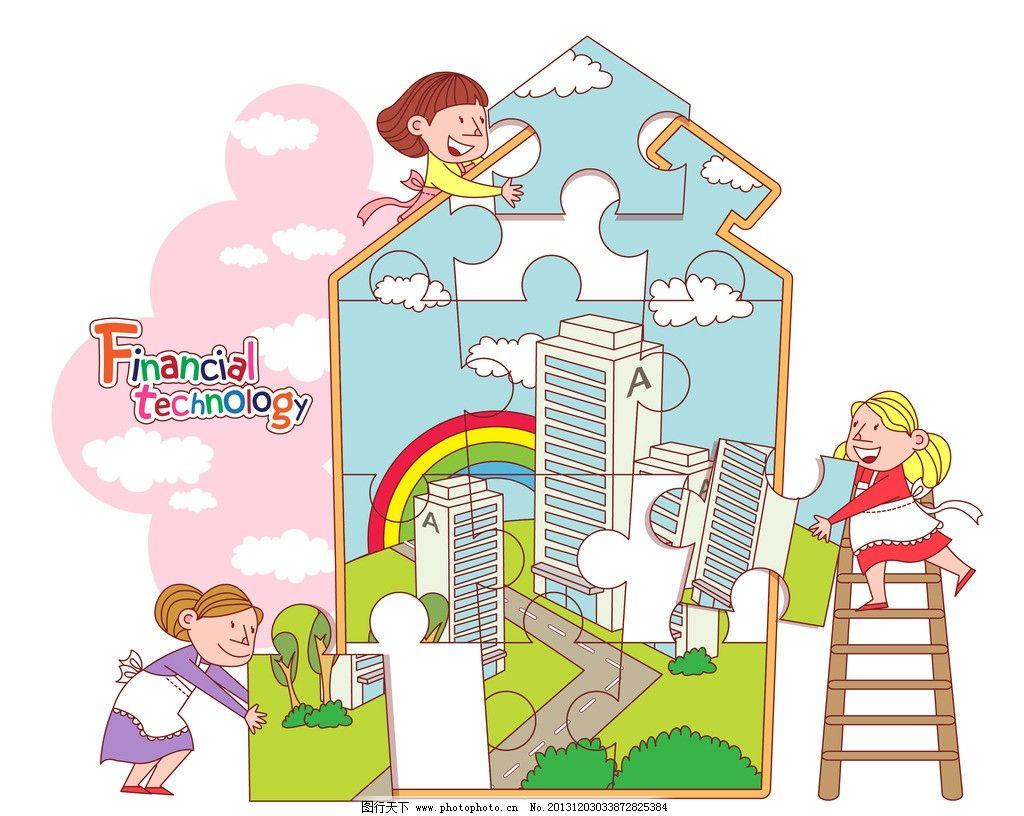 设计图库 其他 其他图片素材  玩房子拼图的女人 拼图 房子 梯子 彩虹