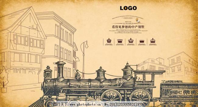 房地产 房地产素材下载 火车头 街道 欧式建筑 其他 素描 房地产素材