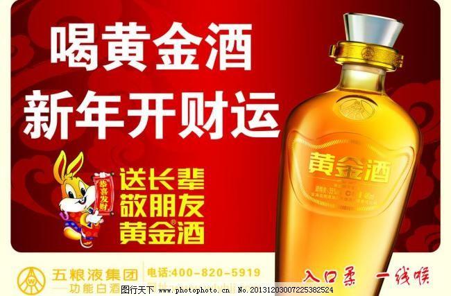 黄金酒 红色 酒类 兔年 新年 源文件 送长辈黄金酒 酒类宣传