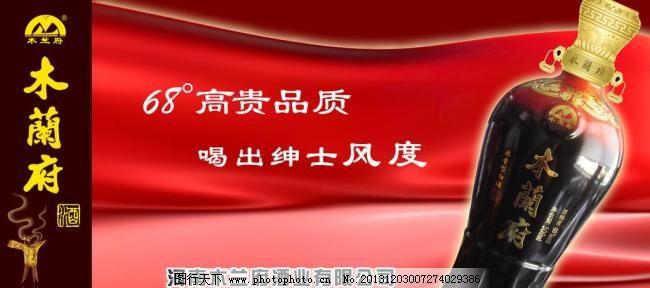 酒广告 广告设计模板 国内广告设计 红色 酒瓶 酒广告素材下载