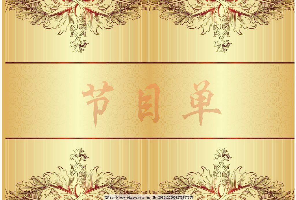 dm宣传单 psd 白鹤 传统边框 传统底纹 春节 灯笼 福到 节目单设计