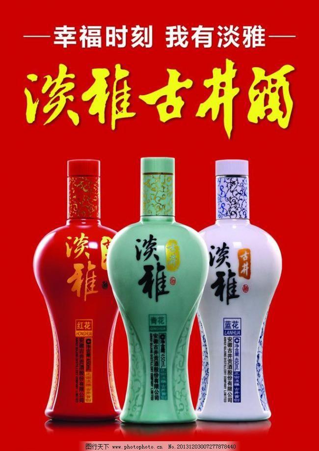 淡雅贡酒酒古井模板,古井字体广告设计图片幸横细竖粗海报设计在线v贡酒免费图片