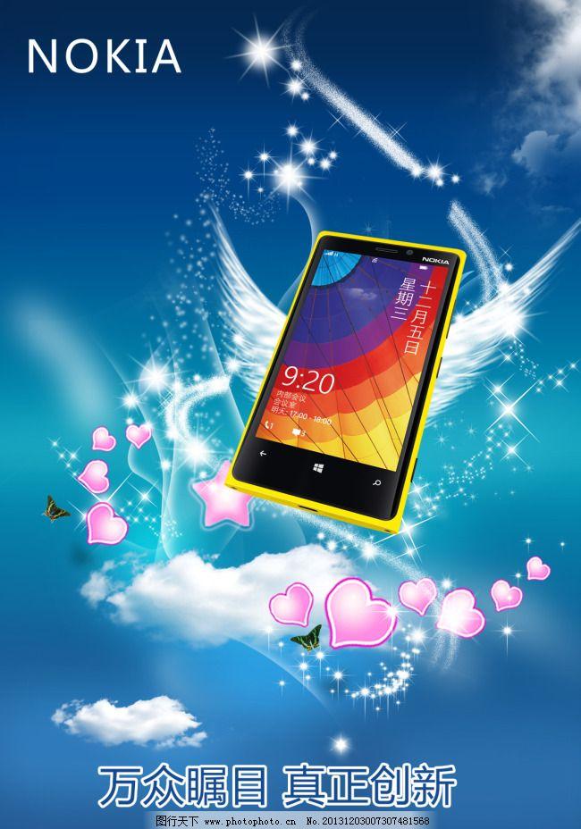 手机APP素材设计 白云 飞翔 手机海报 心形图案 诺基亚手机素材
