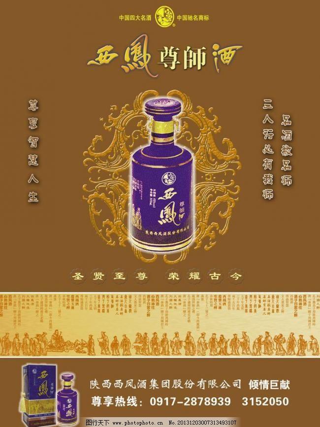 尊师酒 尊师酒图片免费下载 广告设计模板 酒瓶 源文件 西凤标