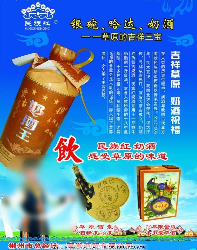 蒙古酒 蒙古酒图片免费下载 广告设计 花纹 蓝色 民族元素 奶酒