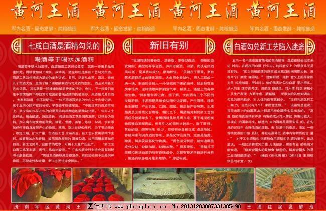 黄河王酒 酒 酒曲 黄河王酒免费下载 广告设计模板 花纹 源文件