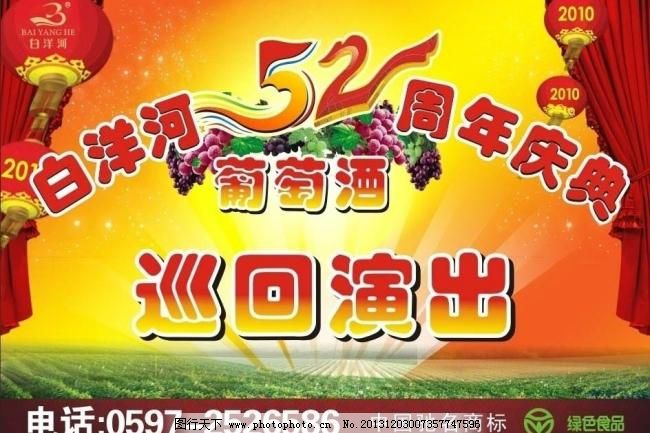 酒广告 酒广告图片免费下载 广告设计 葡萄酒 庆典 周年庆典 周年庆典