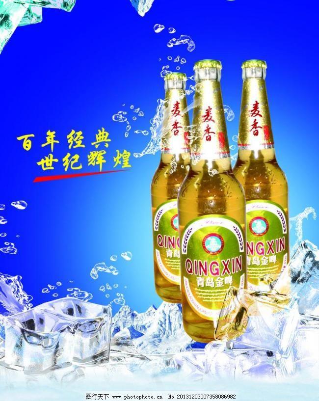 酒 酒图片免费下载 冰块 啤酒 源文件 海报 青岛金啤 百年经典