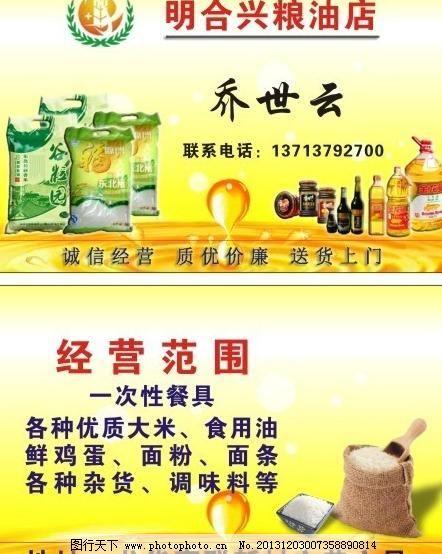 广告设计 粮油店名片 油 粮油店名片矢量素材 粮油店名片模板