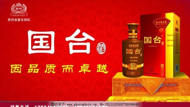 酒广告 酒广告图片免费下载 白酒 白酒广告 白酒海报 广告设计模板