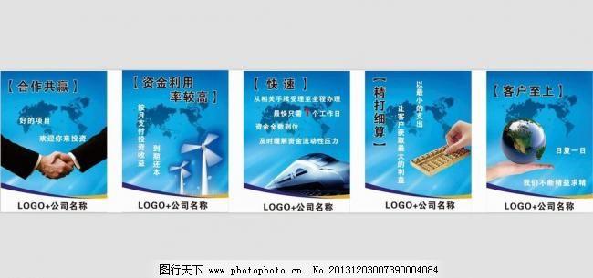 墙报展板 墙报展板图片免费下载 广告设计 金融海报 宣传画 墙报展板矢量素材