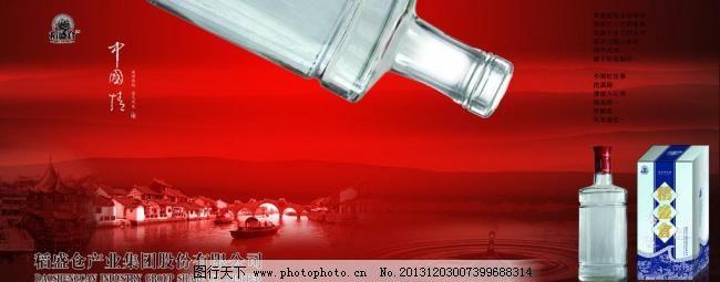 酒海报 酒海报图片免费下载 广告设计模板 红色 源文件 稻盛仓