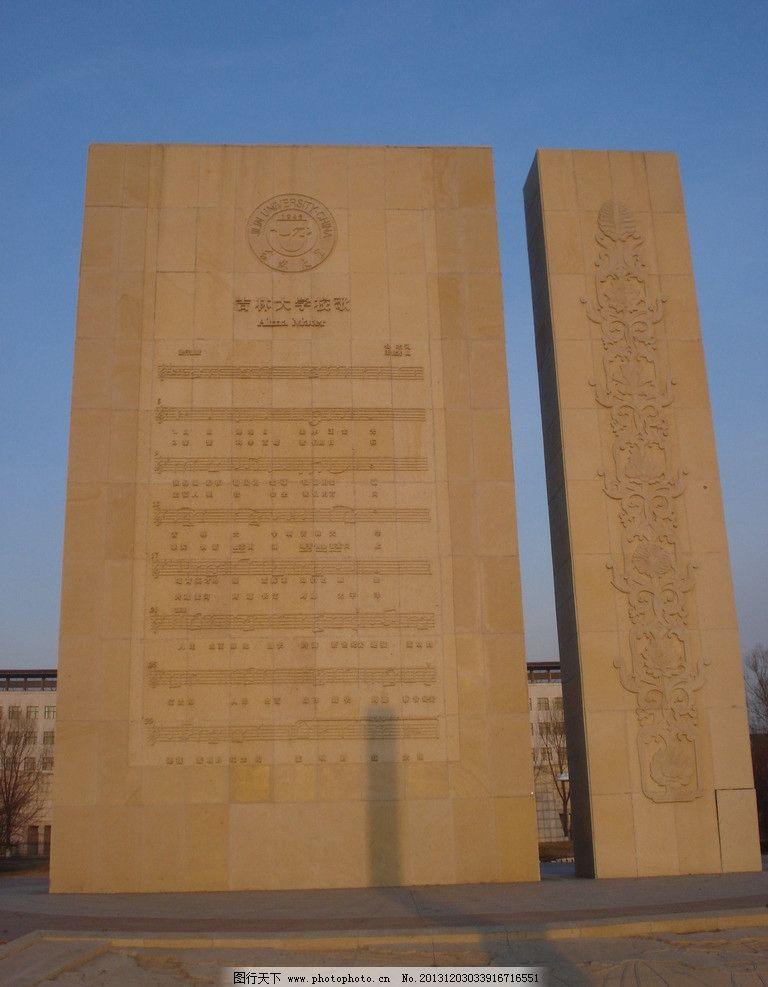 吉林大学校园建筑图片