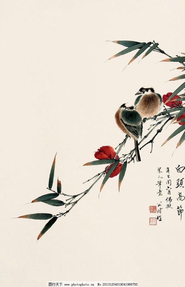 白头高节 田世光 国画 白头翁 柿子 花鸟 工笔花鸟 工笔画 水墨画
