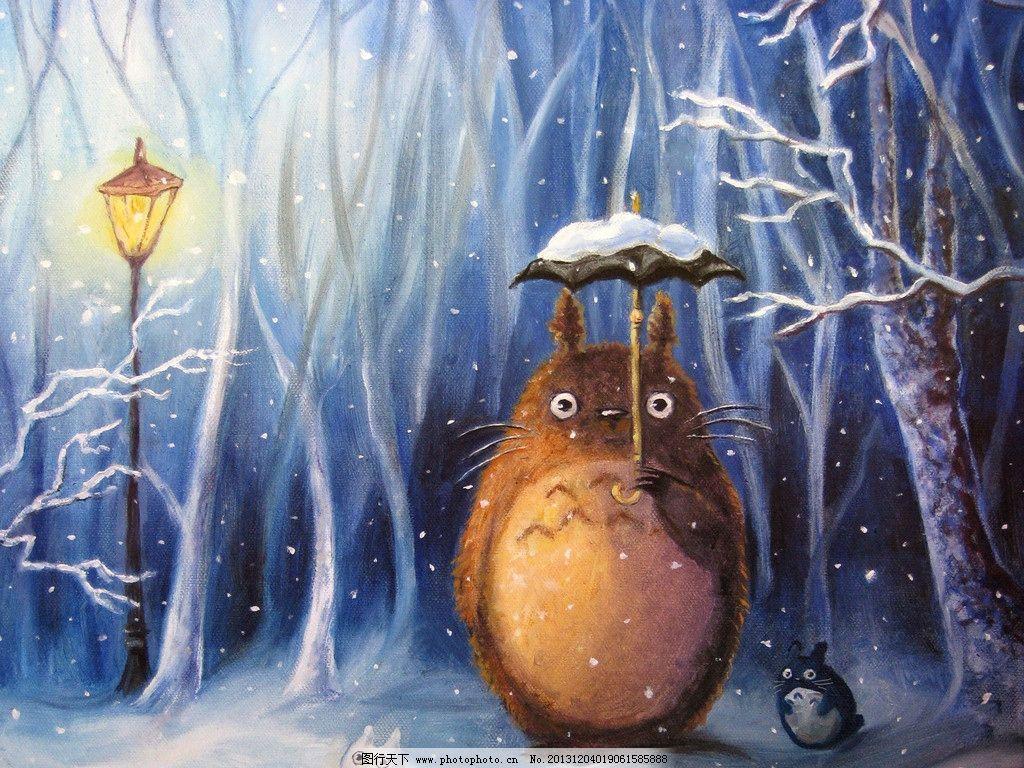 龙猫绘画 唯美绘画 手绘 可爱 下雪 绘画书法 文化艺术 设计 72dpi jp