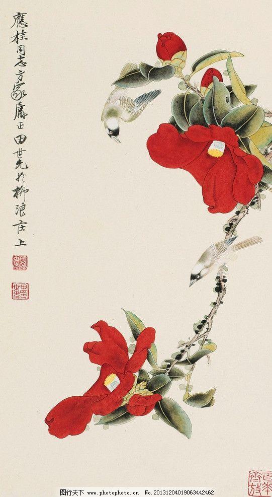 山茶花 田世光 国画 红花 花鸟 工笔花鸟 工笔画 水墨画 中国画