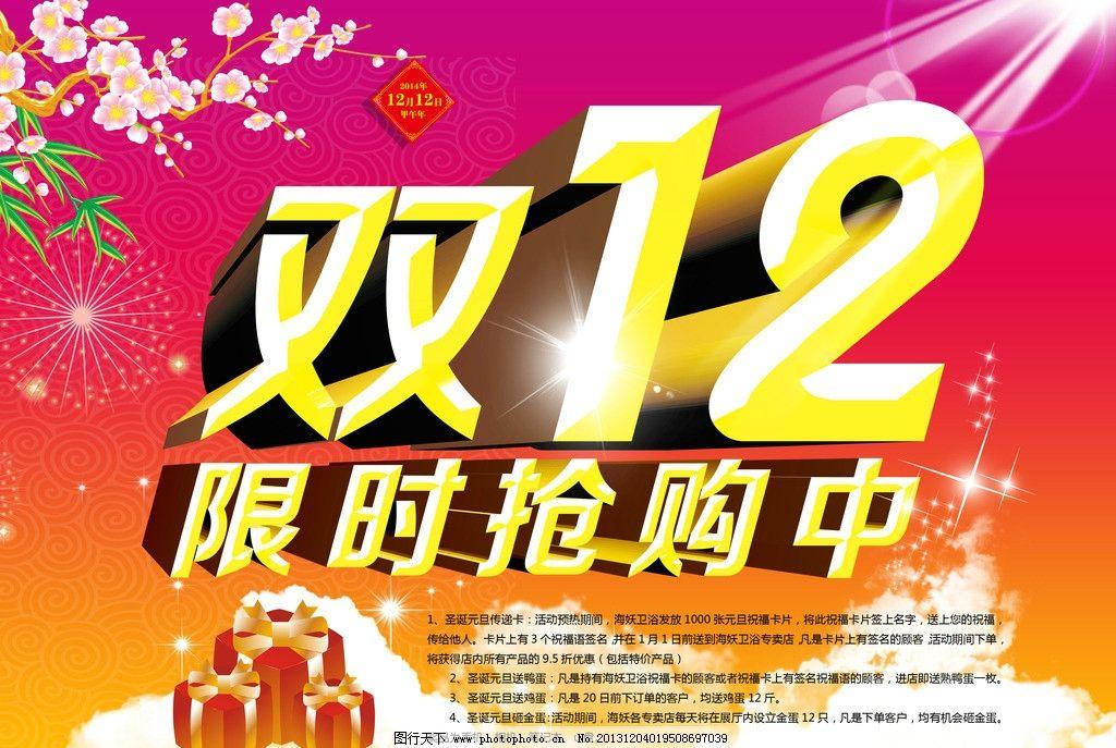 双12海报图片_其他_文化艺术