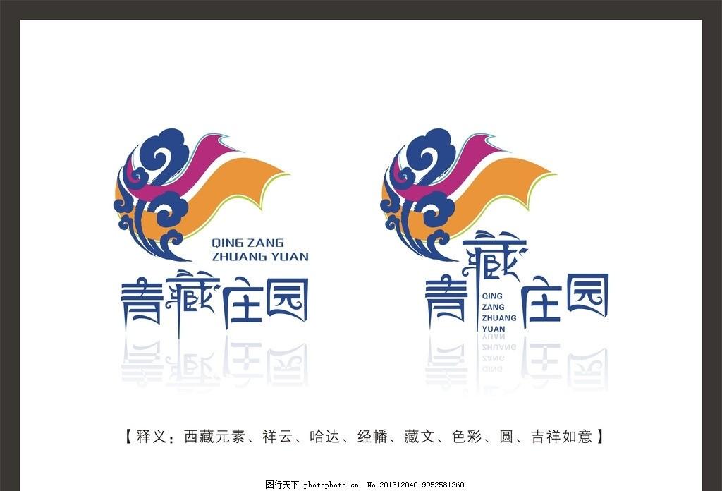 青藏庄园食品logo图片