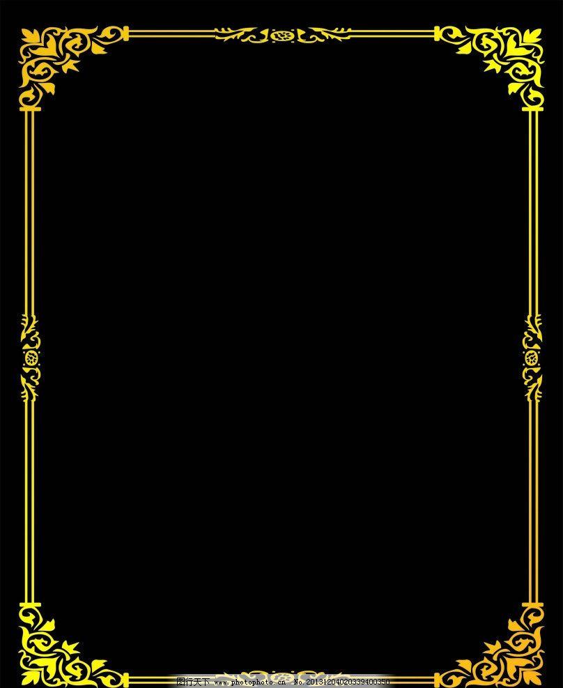 底纹 窗花 花纹 图案 名片卡片 广告设计 矢量 cdr 花纹花边 底纹边框