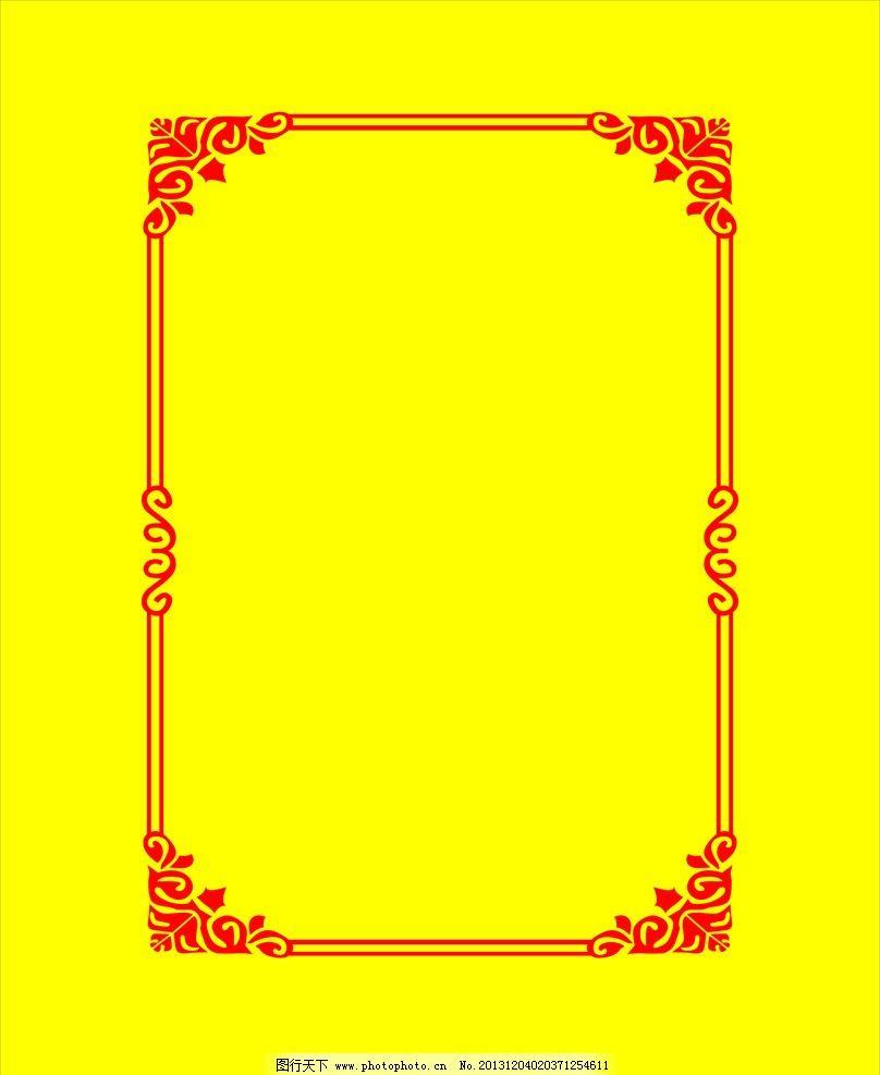 设计图库 底纹边框 花边花纹    上传: 2013-12-4 大小: 2.