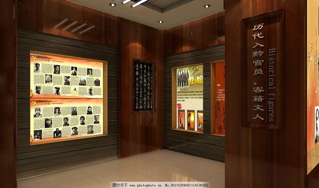 展厅效果图 展馆效果图 室内效果图 博物馆 贵州展厅 3d作品 3d设计