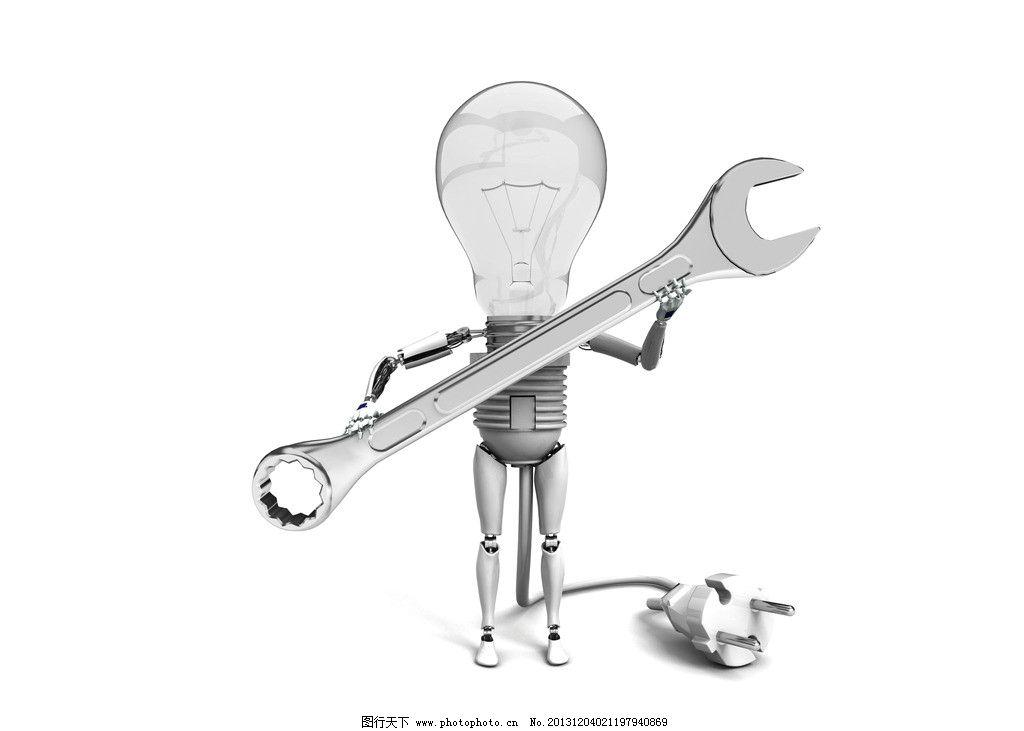 灯泡小人图片 灯泡 扳手 创意灯泡 白炽灯 节能灯 插头 白色 透明 3d