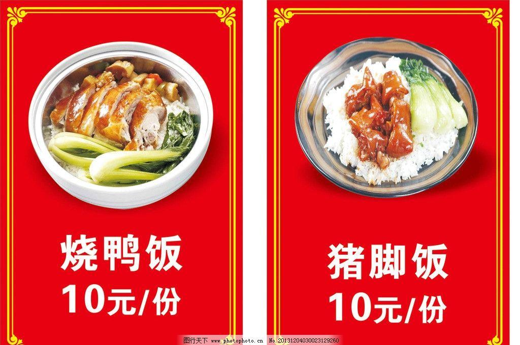 隆江猪脚饭海报 烧鸭饭 矢量边框 烧腊快餐店海报 广告设计