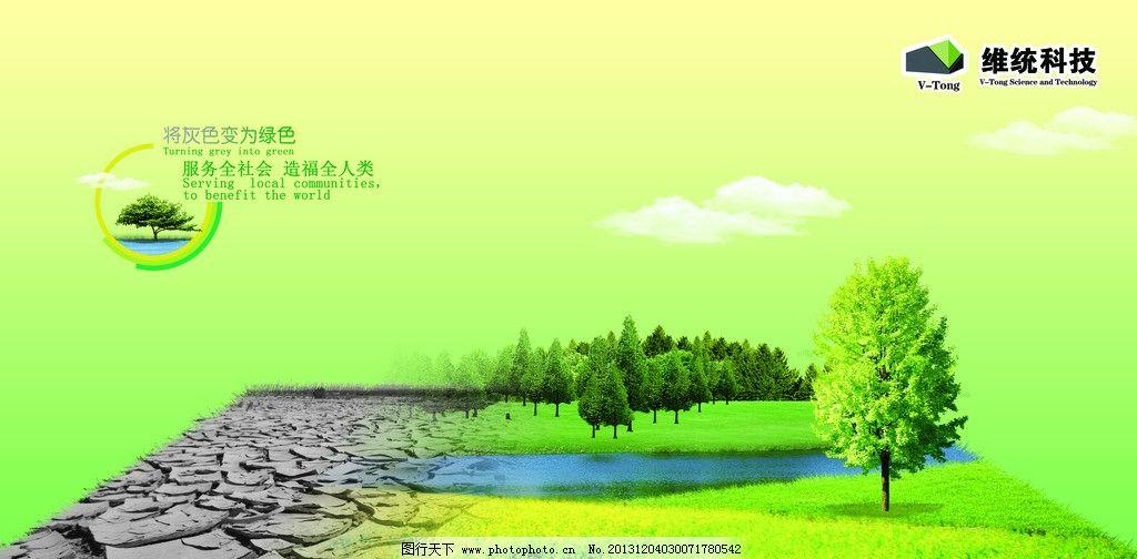 美化环境公益广告图片图片