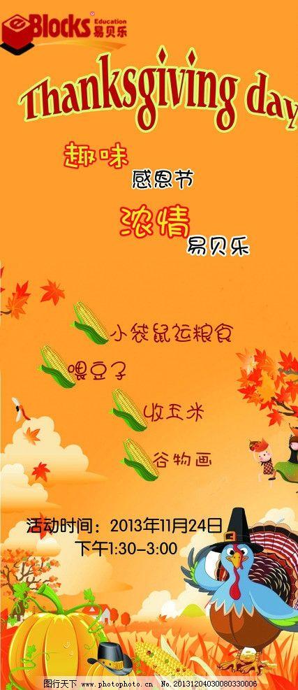 感恩节海报 火鸡 南瓜 玉米 海报 活动 海报设计 广告设计模板 源文件