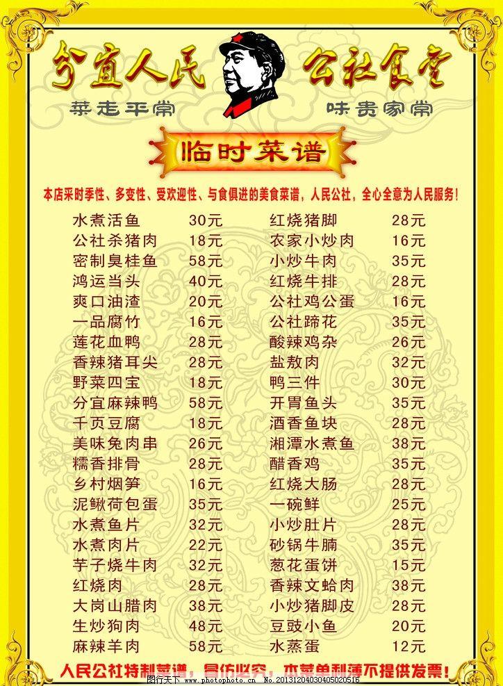 菜谱 食堂 菜单本 公社 人民公社 菜单菜谱 广告设计模板 源文件 300