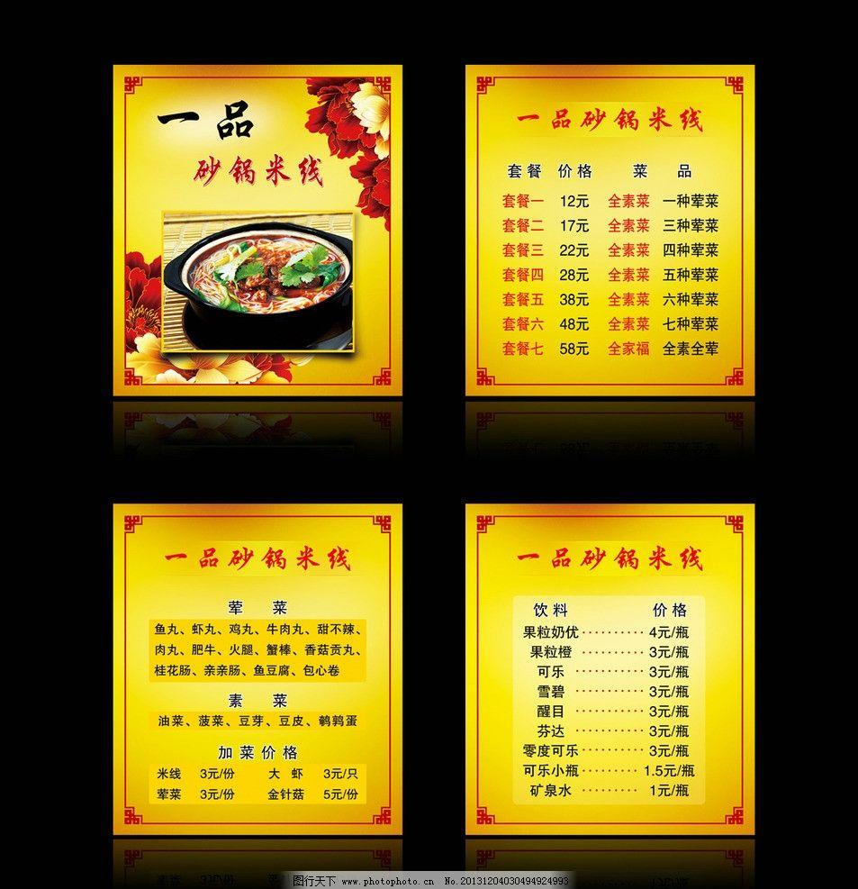 砂锅价格表 饮料单 砂锅菜单 牡丹 暗纹 室内展板 食物餐饮 菜单菜谱