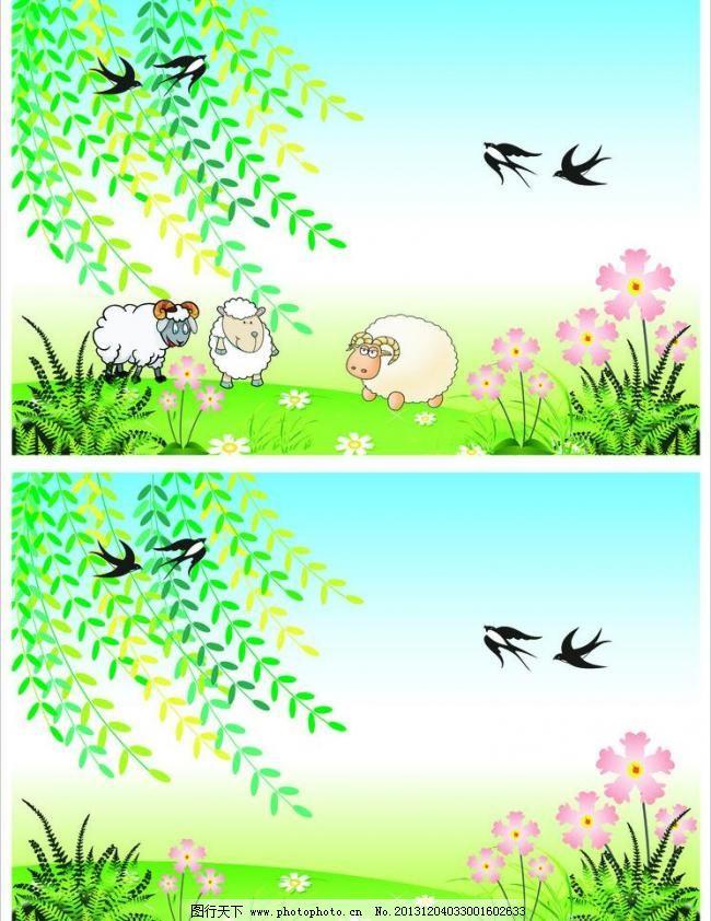 卡通画 风景 春天 卡通春天 矢量画 儿童画 简笔画 春 春天来了 柳树